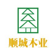 东莞市顺城木业有限公司
